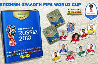 Η επίσημη συλλογή της Panini με το άλμπουμ και τα πρώτα αυτοκόλλητα του FIFA WORLD CUP 2018!