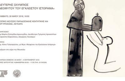Μια ενδιαφέρουσα έκθεση του Λευτέρη Ολύμπιου στο Tοπικό Μουσείο Παραδοσιακής Κεντητικής και Αργυροχοΐας, στα Λεύκαρα.