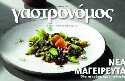 Ανακαλύπτουμε μαζί τα … «νέα» μαγειρευτά που μαγειρεύονται με δεκάδες διαφορετικούς, νέους τρόπους