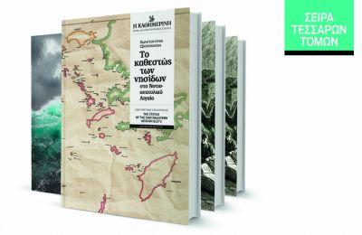 Βιβλίο – ντοκουμέντο βασισμένο πρωτογενές και αναξιοποίητο υλικό επίσημων εγγράφων και χαρτών