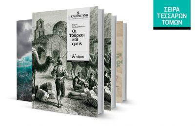 Ο γ'τόμος αφορά το πρώτο μέρος της μελέτης του Βύρωνα Θεοδωρόπουλου και αφορά στην πορεία των σχεσεων του Ελληνισμού με τους Τούρκους