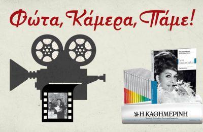 Ο δεύτερος τόμος είναι αφιερωμένος στη χαρισματική Ρένα Βλαχοπούλου, ηθοποιό, τραγουδίστρια και show woman