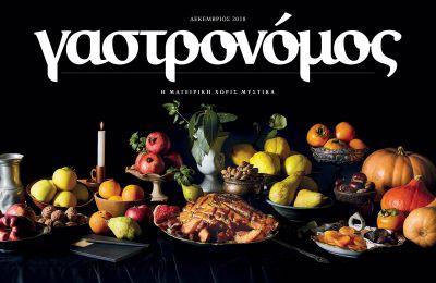 Tα φρούτα της πιο όμορφης εποχής του χρόνου μπαίνουν σε πρώτο πλάνο με τους κορυφαίους Έλληνες σεφ να τα χρησιμοποιούν για να απογειώσουν συνταγές
