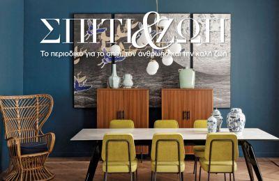 Σε 60 σελίδες του «Σπίτι και Ζωή» θα βρείτε συμβουλές, ιδέες και λύσεις για το πώς να ανανεώσετε τους χώρους σας