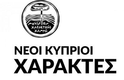 Τα τελευταία χρόνια πριν από το τέλος κάθε έτους το Μουσείο Χαρακτικής Χαμπή συνήθιζε να διοργανώνει έκθεση αφιερωμένη σε έναν νέο Κύπριο χαράκτη