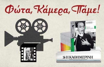 Πρόκειται για πολυτελή, πολυσέλιδα τεύχη, αφιερωμένα στους μεγάλους ηθοποιούς που χάραξαν τη χρυσή εποχή του ελληνικού κινηματογράφου