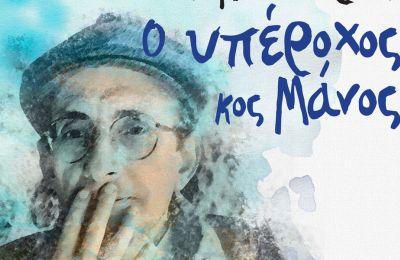 Ο Μάνος Ελευθερίου είναι μεγάλος αγαπημένος Έλληνας ποιητής, στιχουργός, πεζογράφος