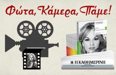 Ο τόμος που κυκλοφορεί αυτή την εβδομάδα με την «Καθημερινή» είναι αφιερωμένος στο πιο λαμπρό αστέρι του ελληνικού κινηματογράφου