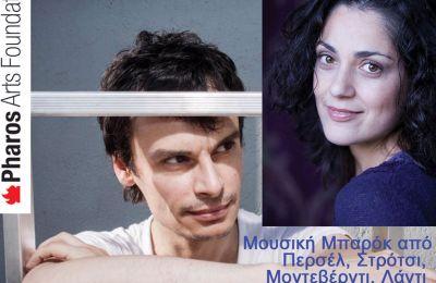 Ο Μ. Χρυσικόπουλος και η Θ. Μπάκα θα ερμηνεύσουν ένα ποικίλο και εντυπωσιακό πρόγραμμα με έργα των Περσέλ, Στρότσι, Μοντεβέρντι, Λάντι