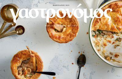 Παρουσιάζουμε λαχταριστές, παραδοσιακές αγγλικές pot pies και πίτες με χοιρινό, ιταλικές χταποδόπιτες, μεξικανικά Chimichangas και Ινδικά Samosas