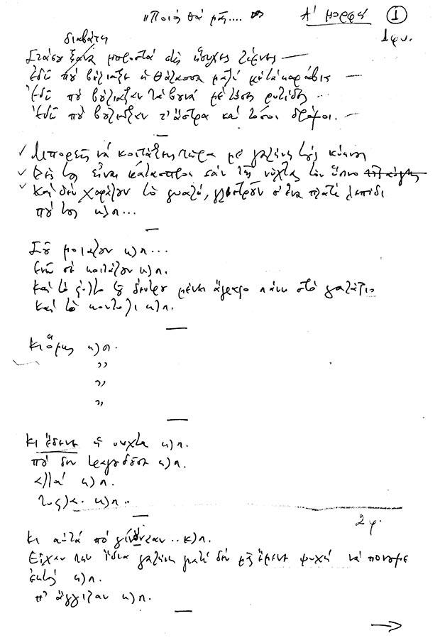 Χειρόγραφο της πρώτης μορφής του ποιήματος «Η απόφαση της λησμονιάς» (με άλλο τίτλο) που εντάχθηκε στη συλλογή «Ημερολόγιο Καταστρώματος».