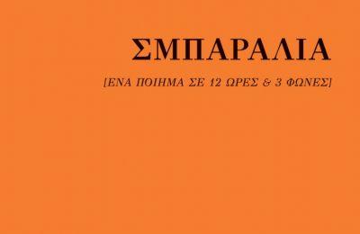 Η νέα ποιητική συλλογή κυκλοφόρησε από τον εκδοτικό οίκο της Λευκωσίας «Αιγαίον» σε συνεργασία με τον εκδοτικό οίκο της Αθήνας «Κουκκίδα».
