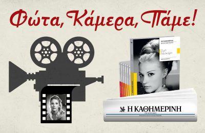 Μαζί με την Αλίκη Βουγιουκλάκη και την Τζένη Καρέζη, θεωρείται μία από τις εμπορικότερες ηθοποιούς του ελληνικού κινηματογράφου.