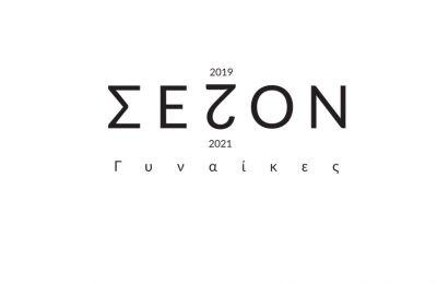 Ποικίλες δράσεις έχουν προγραμματιστεί για την άνοιξη του 2019 για τη ΣΕΖΟΝ 2019-2021.