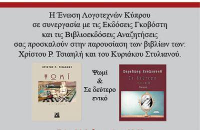 Οι συγγραφείς θα παρουσιάσουν τα βιβλία τους μετά από πρόσκληση της Ένωσης Λογοτεχνών Κύπρου.