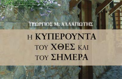 Στα 19 κεφάλαια του βιβλίου καταγράφεται η ιστορία της Κυπερούντας από την αρχαιότητα μέχρι τις μέρες μας.