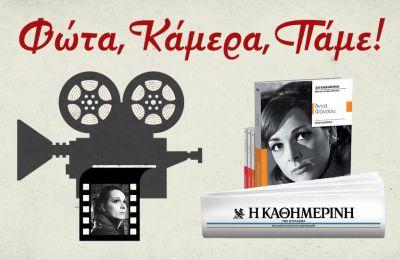 Μεγάλοι Έλληνες ηθοποιοί: Άννα Φόνσου