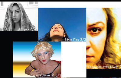 Από την 1η έως τις 3 Μαρτίου στο Θέατρο Ριάλτο θα ανέβουν επτά παραστάσεις, προβάλλοντας το θεατρικό είδος του μονοδράματος