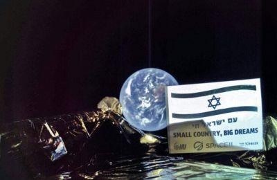 Στη φωτογραφία διακρίνεται η Αυστραλία, η ισραηλινή σημαία και το μήνυμα «Μικρή χώρα, μεγάλα όνειρα».
