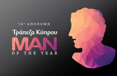 Δεκαοκτώ χρόνια ιστορίας κλείνουν φέτος τα βραβεία που τιμούν τους επιφανείς άνδρες της Κύπρου.
