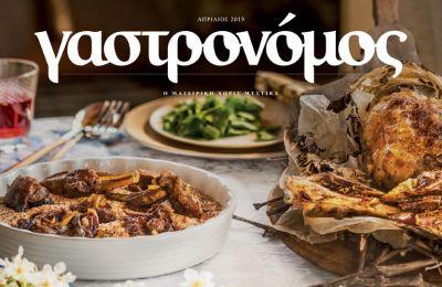Μεγάλο αφιέρωμα στο αρνί της Μεσογείου, από το ελληνικό αρνάκι φρικασέ μέχρι το ισπανικό με πάστα ελιάς και το μαροκινό με καρότα και χουρμάδες