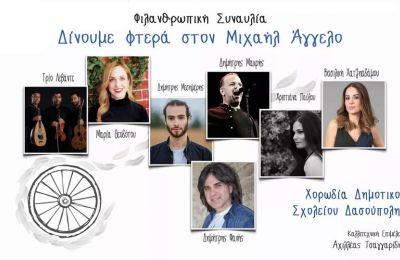 Μια συναυλία που οι νότες θα δώσουν ελπίδα στον Μιχαήλ - Άγγελο.