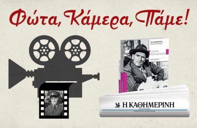 Ένας από τους σημαντικότερους κωμικούς του παλιού ελληνικού κινηματογράφου