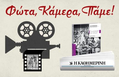 Το τελευταίο συλλεκτικό τεύχος αφιερωμένο στο Μιούζικαλ, στον μαγικό μουσικοχορευτικό κόσμο του ελληνικού Χόλιγουντ