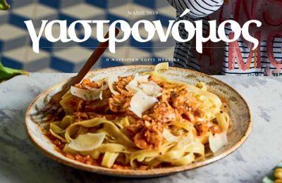 Στριφτάρια, χυλοπίτες, σιουφιχτά, φλωμάρια, ματσάτα, μανέστρα, κουσκούς, τραχανάς, ραβιόλες: η κυπριακή και η ελληνική παράδοση είναι γεμάτες ξεχωριστά ζυμαρικά