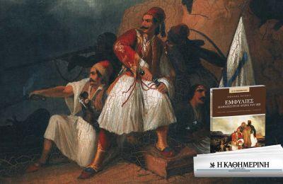 O δεύτερος τόμος είναι αφιερωμένος στις εμφύλιες συγκρούσεις που εκδηλώθηκαν στο πλαίσιο του εθνικοαπελευθερωτικού αγώνα που ξεκίνησε το 1821