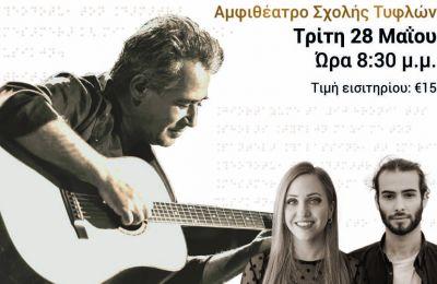 Θα συμμετέχουν επίσης η Μαρία Θεοδότου και ο Δημήτρης Μεσημέρης, πλαισιωμένοι από μια ομάδα καταξιωμένων μουσικών