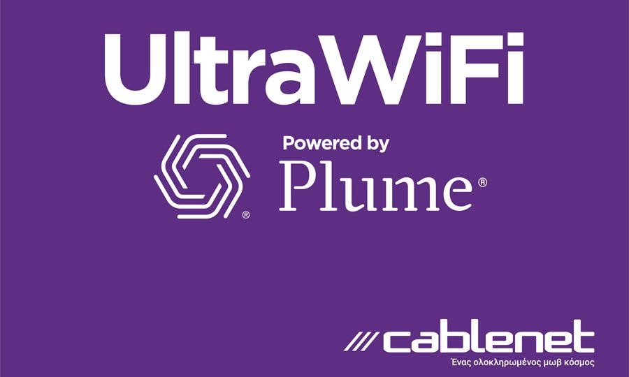 8a82270e5a1 H Cablenet λανσάρει την υπηρεσία Ultra WiFi, Η ΚΑΘΗΜΕΡΙΝΗ ...