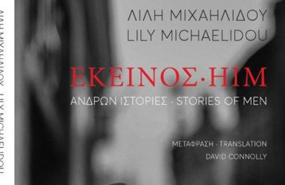 Την παρουσίαση του βιβλίου θα κάνει η αρχαιολόγος και ιστορικός τέχνης Άννα Μαραγκού.