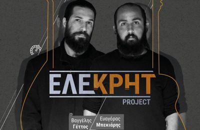 ΕΛΕΚΡΗΤ Project