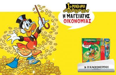Απολαύστε τις ιστορίες του αγαπημένου Σκρουτζ Μακ Ντακ, διαβάστε τα κείμενα με τις συμβουλές του και μάθετε τα πάντα για την οικονομία!