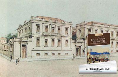 Γιατί η Ελλάδα στις 10 Ιανουαρίου 1843 δεν μπόρεσε να πληρώσει τη δόση του δανείου του 1832;