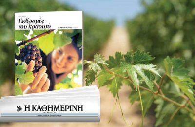 Προορισμοί για εξορμήσεις και πλούσιες γευστικές εμπειρίες, από την ορεινή Λευκωσία, τα κρασοχώρια της Λεμεσού ως την Παναγιά της Πάφου