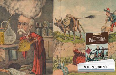 Ο δέκατος τόμος είναι αφιερωμένος στη χρεωκοπία του 1893, σε όσα την προκάλεσαν, σε όσα προκάλεσε, αλλά και στο αποτύπωμα των διεθνών κρίσεω