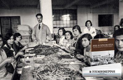 Ο ενδέκατος τόμος είναι αφιερωμένος στην πτώχευση του 1932 και στα σύνθετα ιστορικά και οικονομικά φαινόμενα που την κυοφόρησαν