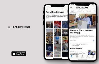 Η νέα εφαρμογή της Καθημερινής Κύπρου διατίθεται για τις συσκευές Apple (ios), ενώ σε λίγες εβδομάδες θα είναι διαθέσιμη και για κινητά Android