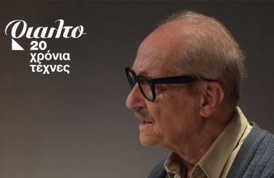 Στο Θέατρο Ριάλτο στις 2 Οκτωβρίου, με τον Θανάση Παπαγεωργίου σ' ένα ρόλο ζωής