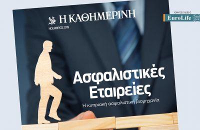 Οι υπηρεσίες και τα προϊόντα των ασφαλιστικών εταιρειών γενικού κλάδου ζωής που παρέχουν προστασία στο προσωπικό και επαγγελματικό μας επίπεδο