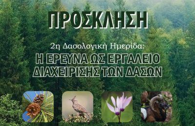 Η ημερίδα υποστηρίζεται από το Εθνικό Αγροτικό Δίκτυο (Τμήμα Γεωργίας), το Ευρωπαϊκό Πανεπιστήμιο Κύπρου και τη CYTA.