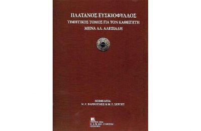 46 Ελληνες και ξένοι επιστήμονες συνέγραψαν λαογραφικές εργασίες οι οποίες συγκεντρώθηκαν στον τόμο αυτόν