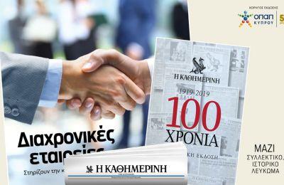 Μαζί με «Διαχρονικές εταιρείες της Κύπρου, που στηρίζουν την Οικονομία» θα δοθεί και η συλλεκτική επετειακή έκδοση για τα 100 Χρόνια της Καθημερινής Ελλάδος