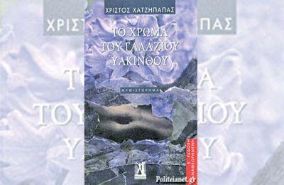 Η πρώτη έκδοση του βιβλίου έγινε το 1989 από τις εκδόσεις Καστανιώτη και είχε λάβει τότε τιμητική διάκριση από το Υπουργείο Παιδείας και Πολιτισμού.