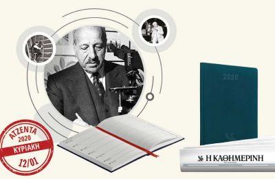 Είναι αφιερωμένη σε μεγάλες στιγμές της επιστήμης και της τεχνολογίας κατά τον αιώνα που κυκλοφορεί η «Κ»