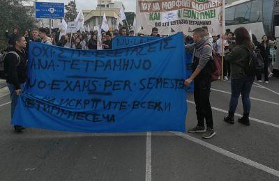 Με συνθήματα κατά των τετραμήνων διαμαρτυρήθηκαν οι μαθητές