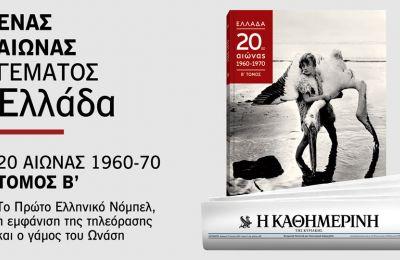 20ος αιώνας: Ένας αιώνας γεμάτος Ελλάδα/ 1960 – 1970 Tόμος B