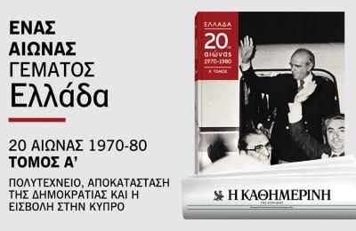 Το πραξικόπημα και η τουρκική εισβολή στην Κύπρο, τον Ιούλιο του 1974, αποτέλεσαν τη θρυαλλίδα που οδήγησε στο τέλος του απριλιανού καθεστώτος.